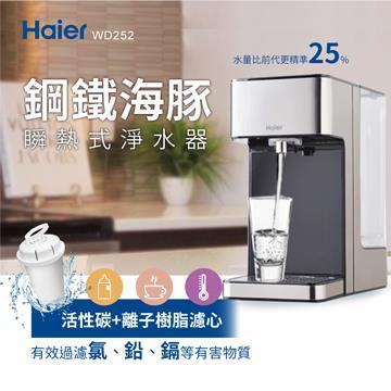 Haier 海爾瞬熱式淨水器-鋼鐵海豚