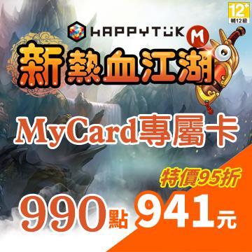 MyCard-新熱血江湖M 990點(MyCard新熱血江湖M990點)