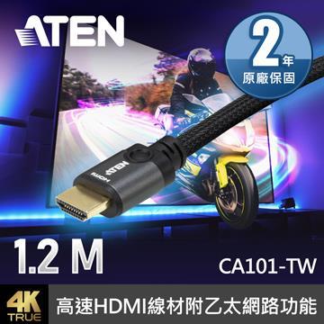 ATEN 高速HDMI含乙太網路傳輸線-1.2M