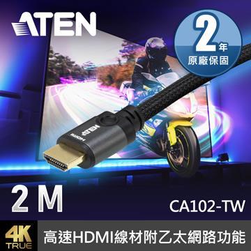 ATEN 高速HDMI含乙太網路傳輸線-2M