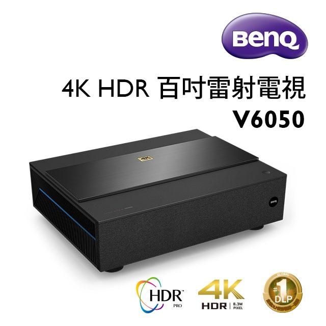 BenQ明碁 4K HDR超短焦雷射投影機 V6050