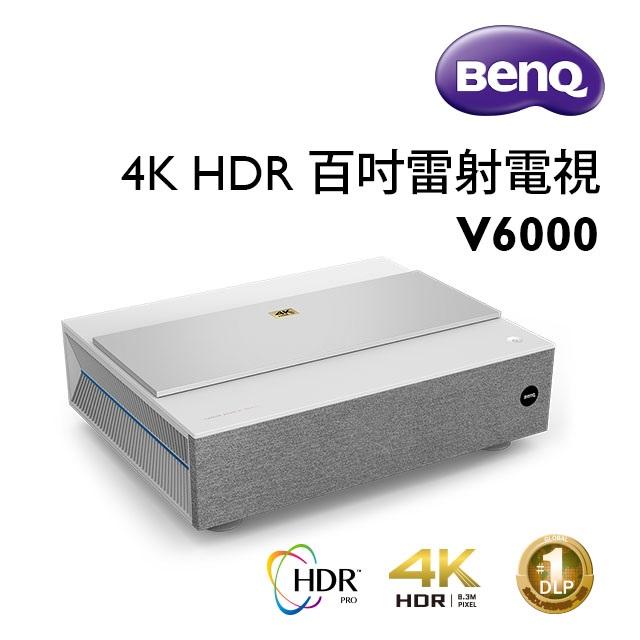 明基BenQ 4K HDR 百吋雷射電視