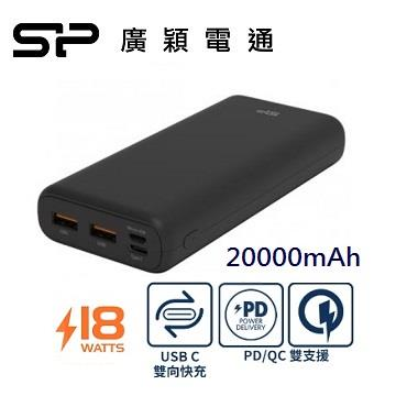 廣穎SP 20000mAh快充行動電源 C20QC