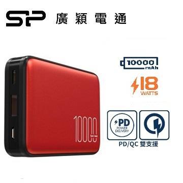 廣穎SP 10000mAh快充行動電源QP70紅(SP10KMAPBKQP701R)