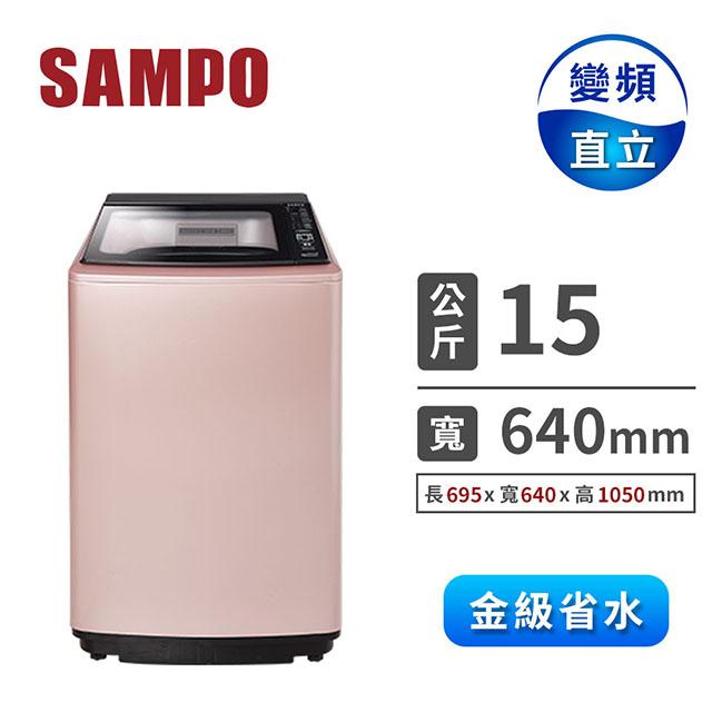聲寶 15公斤PICO PURE單槽變頻洗衣機