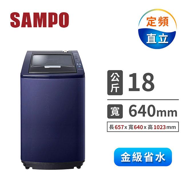 聲寶 18公斤單槽定頻洗衣機