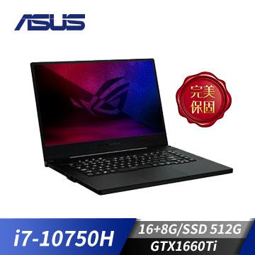 華碩ASUS ROG Gaming 電競筆電(i7-10750H/16G+8G/512G/GTX1660Ti/W10)
