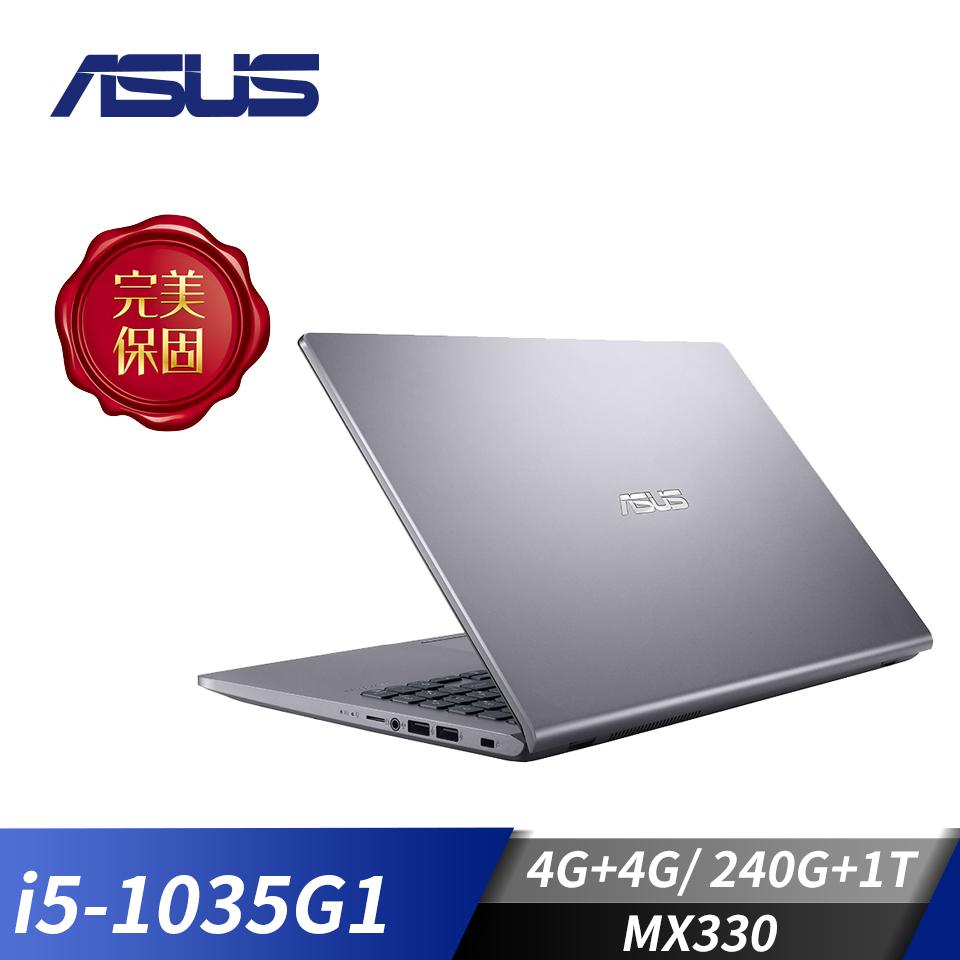 【改裝機】華碩ASUS VivoBook 筆記型電腦(i5-1035G1/4G+4G/240G+1T/MX330/W10) X509JP-0071G1035G1+4+240