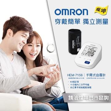 OMRON 手臂式血壓計 (網路不販售)