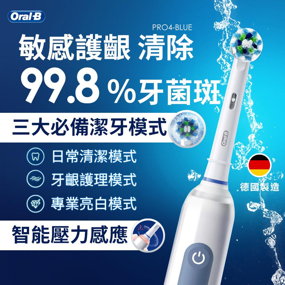 歐樂B Oral-B 3D電動牙刷(PRO4-BLUE(莫蘭迪藍色))