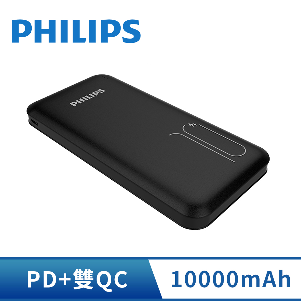 飛利浦PHILIPS PD 10000mAh行動電源
