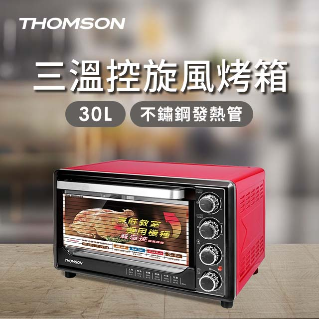 THOMSON 30L三溫控旋風烤箱