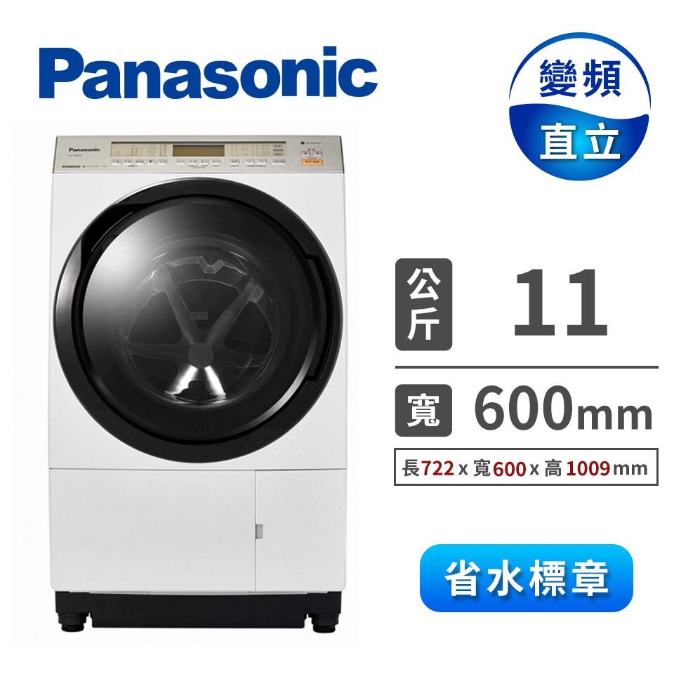 Panasonic 11公斤nanoeX滾筒洗衣機