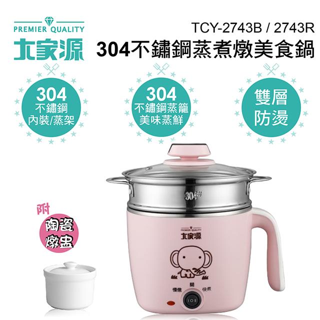 大家源 304不鏽鋼蒸煮燉美食鍋(TCY-2743R)