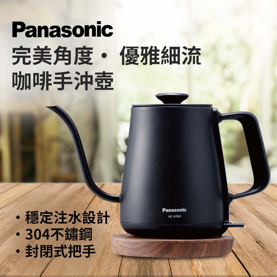 Panasonic 咖啡手沖壺