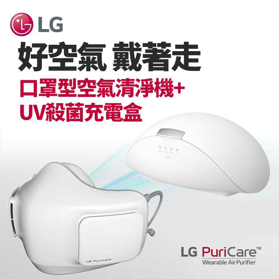 【防護全能組】LG 口罩型空氣清淨機+UV殺菌充電盒