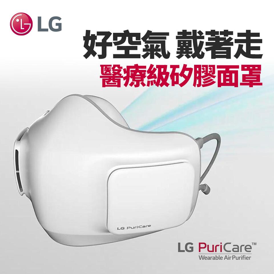 LG 口罩型空氣清淨機(AP300AWFA)