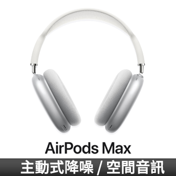 Apple AirPods Max 銀色
