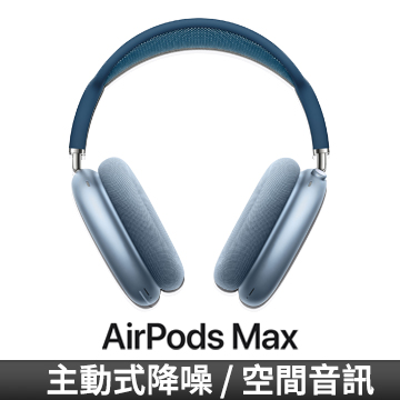 Apple AirPods Max 天藍色