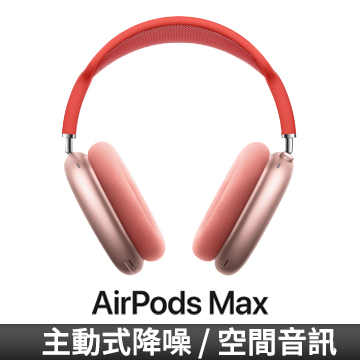 Apple AirPods Max 粉紅色