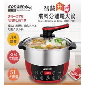 松井 5L智慧升降萬用料理鍋 KR-835C