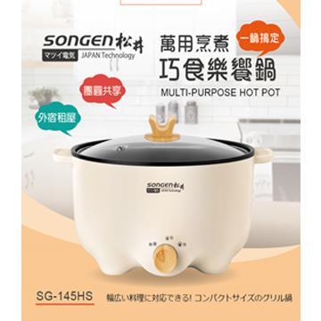 松井 3L萬用烹煮巧食樂饗鍋
