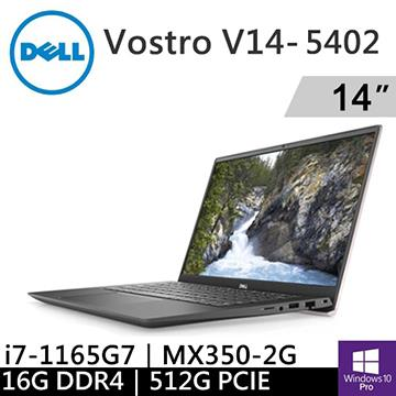DELL Vostro 5402 14吋筆電 灰玫瑰(i7-1165G7/8G+8G/512G/MX350/W10P) V14-5402-R1728PTW-SP1