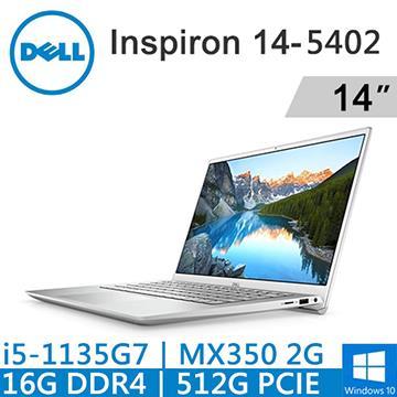 DELL Inspiron 5402 14吋筆電 白金銀(i5-1135G7/16G/512G/MX350/W10)