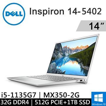 DELL Inspiron 5402 14吋筆電 白金銀(i5-1135G7/16G+16G/512G+1T/MX350/W10) 14-5402-R1628STW-SP2