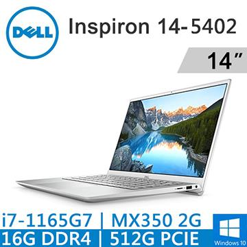 DELL Inspiron 5402 14吋筆電 白金銀(i7-1165G7/8G/512G/MX350/W10) 14-5402-R1828STW
