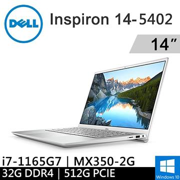 DELL Inspiron 5402 14吋筆電 白金銀(i7-1165G7/16G+16G/512G/MX350/W10)
