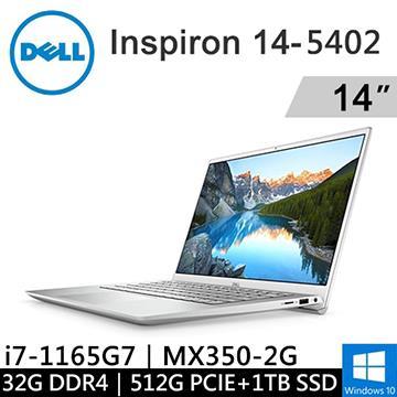 DELL Inspiron 5402 14吋筆電 白金銀(i7-1165G7/16G+16G/512G+1T/MX350/W10) 14-5402-R1828STW-SP2