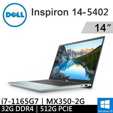 DELL Inspiron 5402 14吋筆電 伊甸綠(i7-1165G7/16G+16G/512G/MX350/W10)