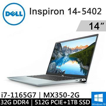 戴爾DELL Inspiron 5402 14吋筆電 伊甸綠(i7-1165G7/16G+16G/512G+1T/MX350/W10)