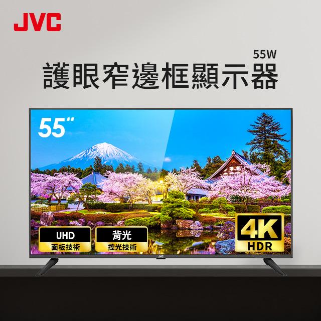 JVC 55型4K HDR窄邊框 液晶顯示器