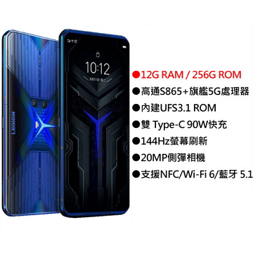 聯想LENOVO Legion Phone 12G/256G 深邃藍