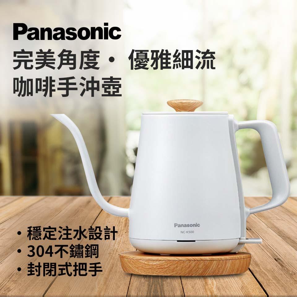 Panasonic咖啡手沖壺
