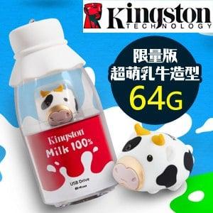 Kingston金士頓 牛年限量版64G隨身碟