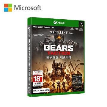 Xbox 戰爭機器-戰術小隊簡中版(實體版)
