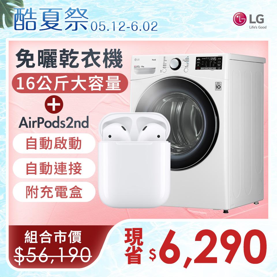 燦坤酷夏季★LG 16公斤免曬衣乾衣機+Apple AirPods 2nd