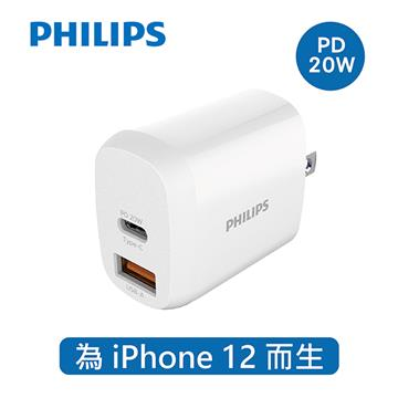 飛利浦PHILIPS 20W 2port PD充電器