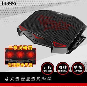 iLeco 炫光電競筆電散熱墊
