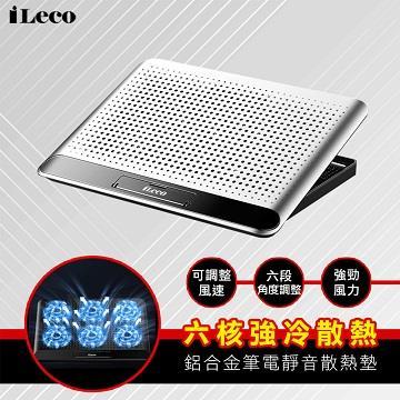 iLeco 鋁合金筆電靜音散熱墊 NF-IC5A