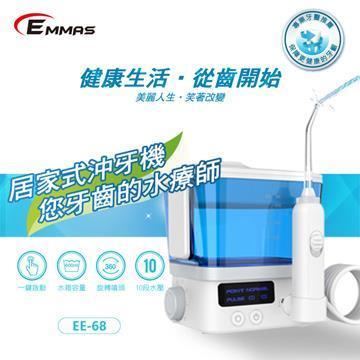 EMMAS 潔牙智能沖牙機 EE-68