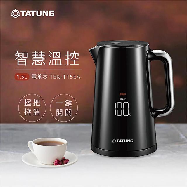 大同1.5L智慧溫控電茶壺