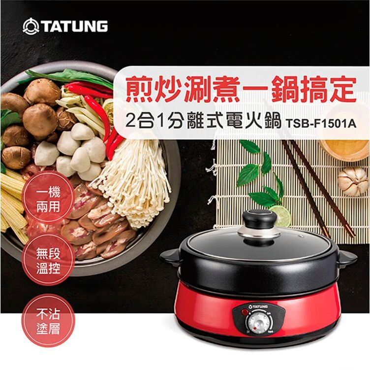 大同1.5L多功能料理鍋 TSB-F1501A