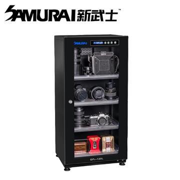 SAMURAI新武士數位式電子防潮箱120公升