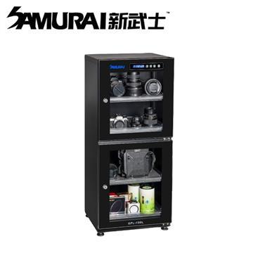 SAMURAI新武士數位式電子防潮箱150公升