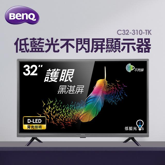 明基BenQ 32型 HD低藍光不閃屏顯示器