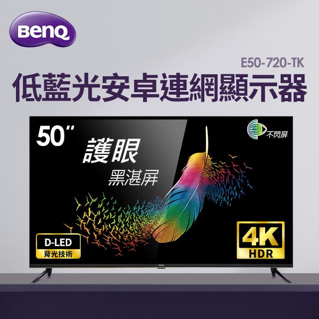 明基BenQ 50型不閃屏4K低藍光安卓連網顯示器